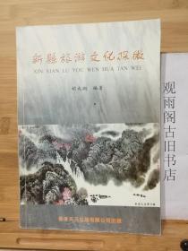 新县旅游文化探微