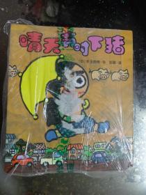 矢玉四郎.晴天下猪系列(9本全)【未开封】