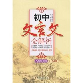 初中文言文全解析(7-9年级)(人教实验版)