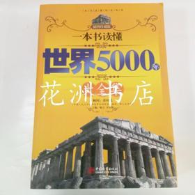 一本书读懂世界5000年大全集
