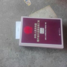 中华人民共和国会计法律法规汇编(2012最新版)(权威解读版)