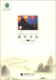 """惠民小书屋·""""我爱我家""""系列:谜中寻乐"""