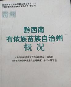 贵州黔西南布依族苗族自治州概况(修订本)