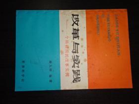 孔网孤本《改革与实践 一个科研所的改革案例》