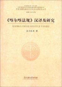 《喀尔喀法规》汉译及研究