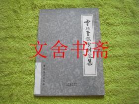 云林堂饮食制度集(中国烹饪古籍丛刊)