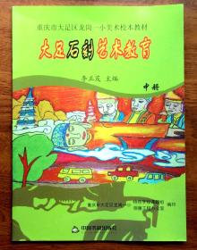 大足石刻艺术教育(中册)