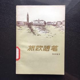 旅欧随笔(1957年)