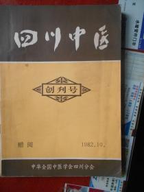 四川中医 198210 创刊号【赠刊】