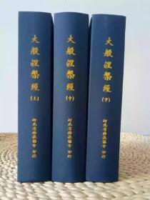 《大般涅槃经》 精装北本大32开上中下三册40卷