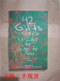 四十二件礼物 42