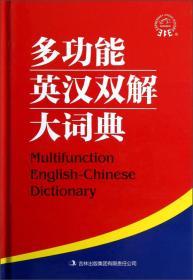 多功能英汉双解大词典 多功能英汉双解大词典编委会 吉林出版集团 9787553412061