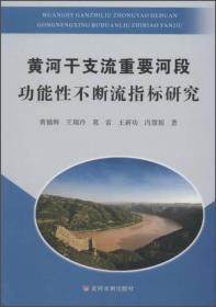 黄河干支流重要河段功能性不断流指标研究