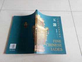 中国艺术品拍卖精华 玉器