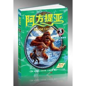 阿方提亚:山巨人阿克塔(全世界800万儿童至宝、3000万超级销量、历练男孩、打造英雄)