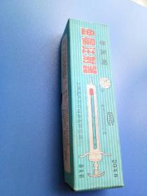 兽医用金属注射器20毫升(鱼跃)--空盒子(上盖)