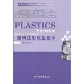 国家示范性高职院校建设课程改革系列教材:塑料注射成型技术