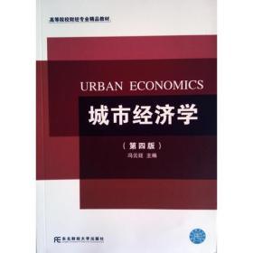 城市经济学(第四版)