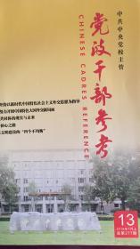 党政干部参考(中共中央党校主管)2018年7月上总277期毛泽东的初心之路2018年02.03.04.10.11.13期
