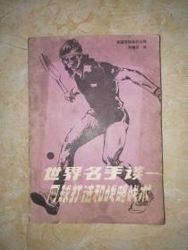 世界名手谈 网球打法和战略战术
