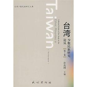 台湾少数民族研究论丛·第Ⅰ卷(台湾少数民族研究文库)