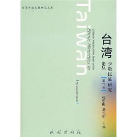台湾少数民族研究论丛·第Ⅶ卷(台湾少数民族研究文库)