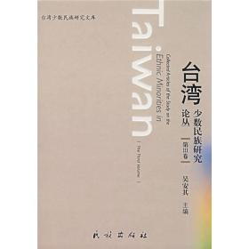 台湾少数民族研究论丛·第Ⅲ卷(台湾少数民族研究文库)