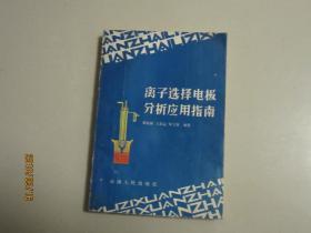 离子选择电极分析应用指南
