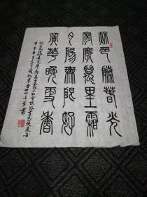 书法:秋色胜春光,寥廓万里霜,夕阳无限好,黄花晚更香。(篆书)马春贵书70*55cm