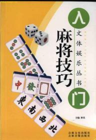 麻将技巧入门(馆藏、大32开160页)