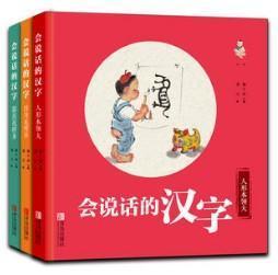 会说话的汉字(全3册)正版新书