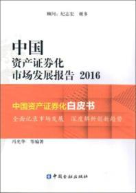 中国资产证券化市场发展报告(2016)