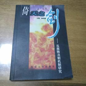 倚天之剑 反腐败法制机制研究  一版一印仅出版1000册
