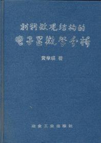 冶金社材料微观结构的电子显微学分析黄孝瑛冶金工业出版社