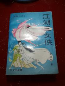 江湖三女侠  (正版书)  (  全二册)