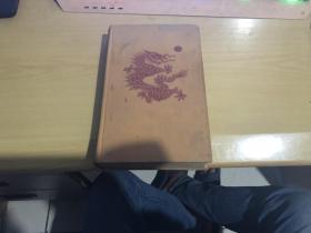 NORA WALN SüSSE FRUCHT BITTRE FRUCHT CHINA苦果中国【1935年诺拉柏林出版社出版】