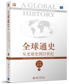 正版 全球通史:从史前史到21世纪(第7版修订版)(上册) 北京大学出版社 9787301109489