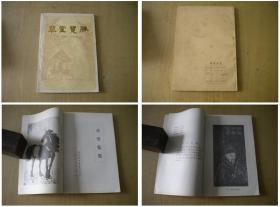 《草堂揽胜》,32开集体著,成都1986出版,5710号,图书