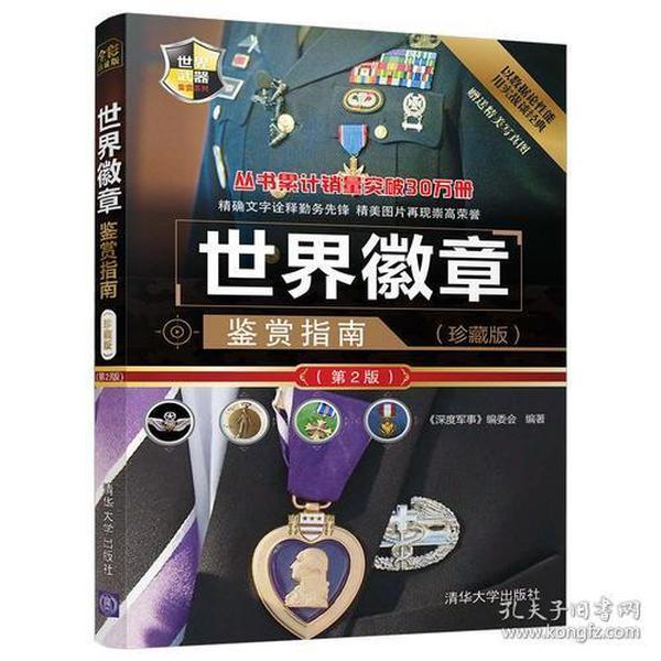 世界徽章鉴赏指南(珍藏版)(第2版)