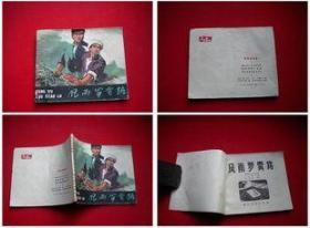 《风雨罗霄路》,浙江1978.6一版一印8品,9433号,连环画