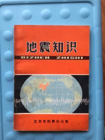 地震知识          毛林合影