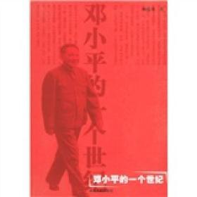 邓小平的一个世纪