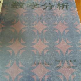 数学分析 下册 (第二版)