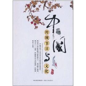 中国传统节日与文化