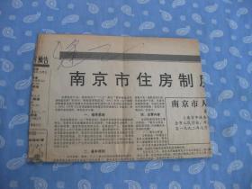 剪报 《南京市住房制度改革实施方案》-南京日报1992-6-17