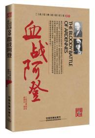 血战阿登-二战经典战役纪实-拾玖