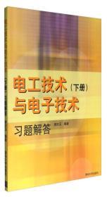 电工技术与电子技术习题解答(下册)