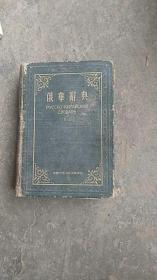 50年代旧书..俄语词典