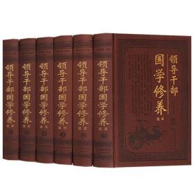 领导干部国学修养读本 精装皮面16开全6册 9787552801347领导干部必读国学经典