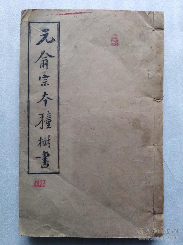 元俞宗本种树书等三种